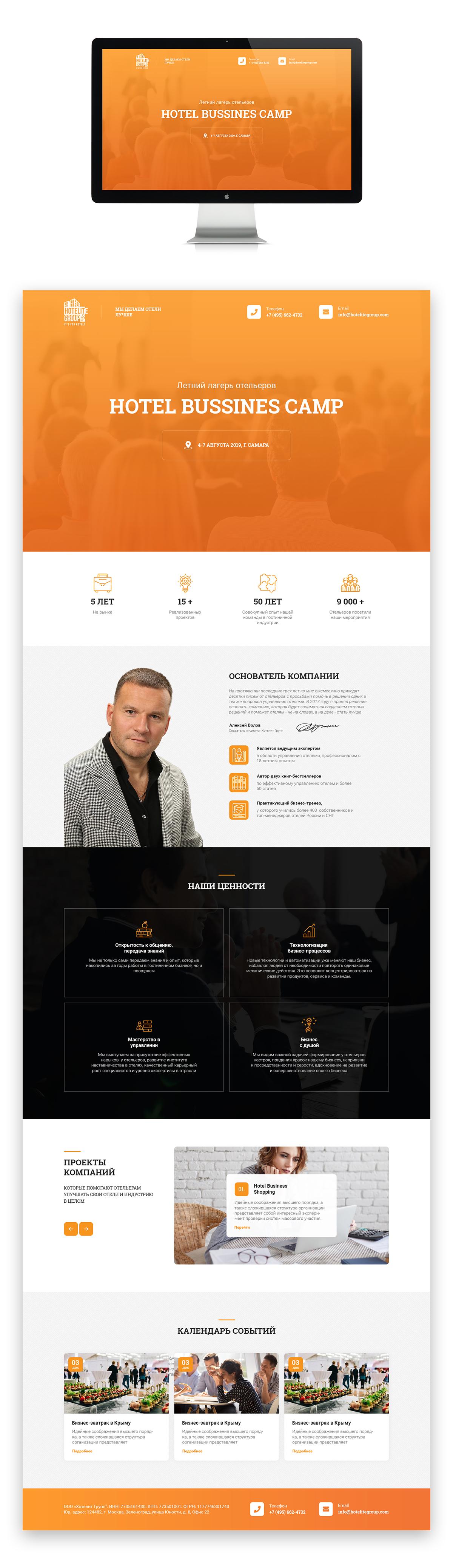 """Landing page обучающего проекта для отельеров """"Hotelite Group"""""""