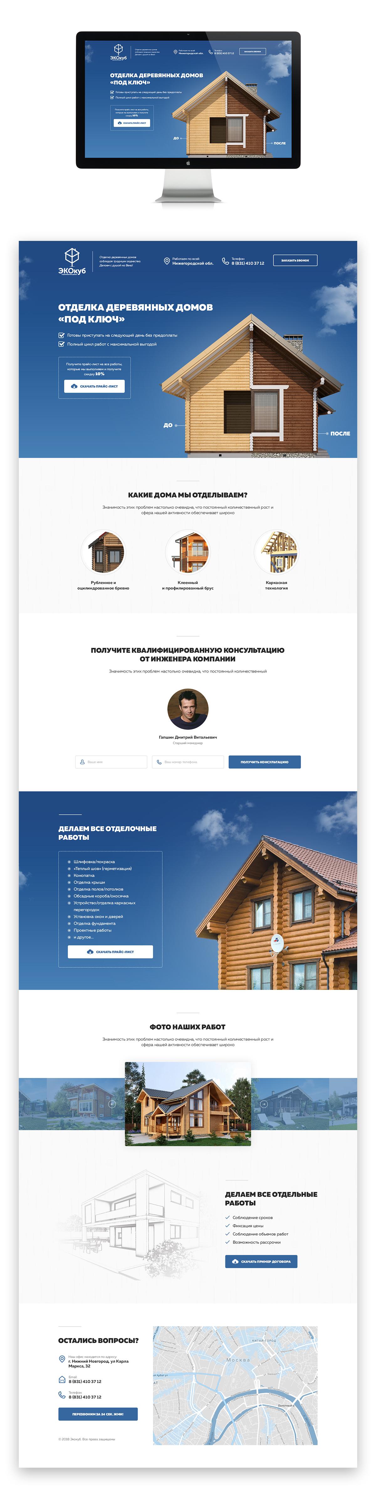 """Landing page отделки деревянных домов """"Экокуб"""""""