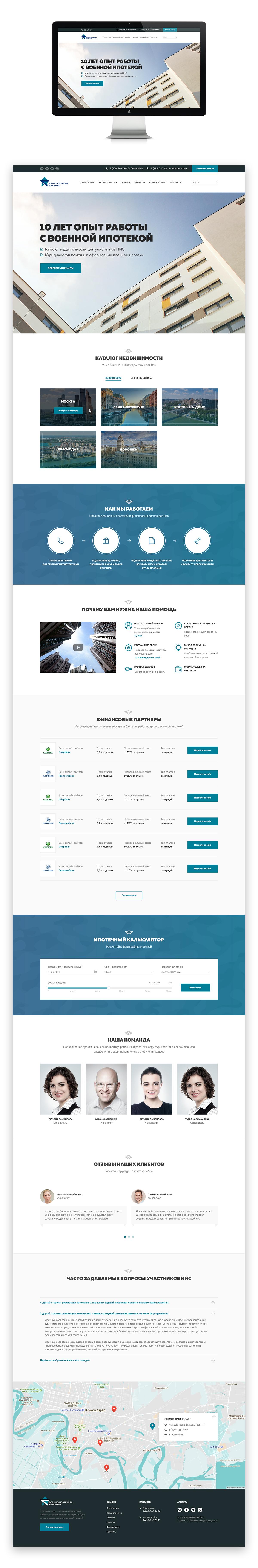 Landing page военно-ипотечной компании