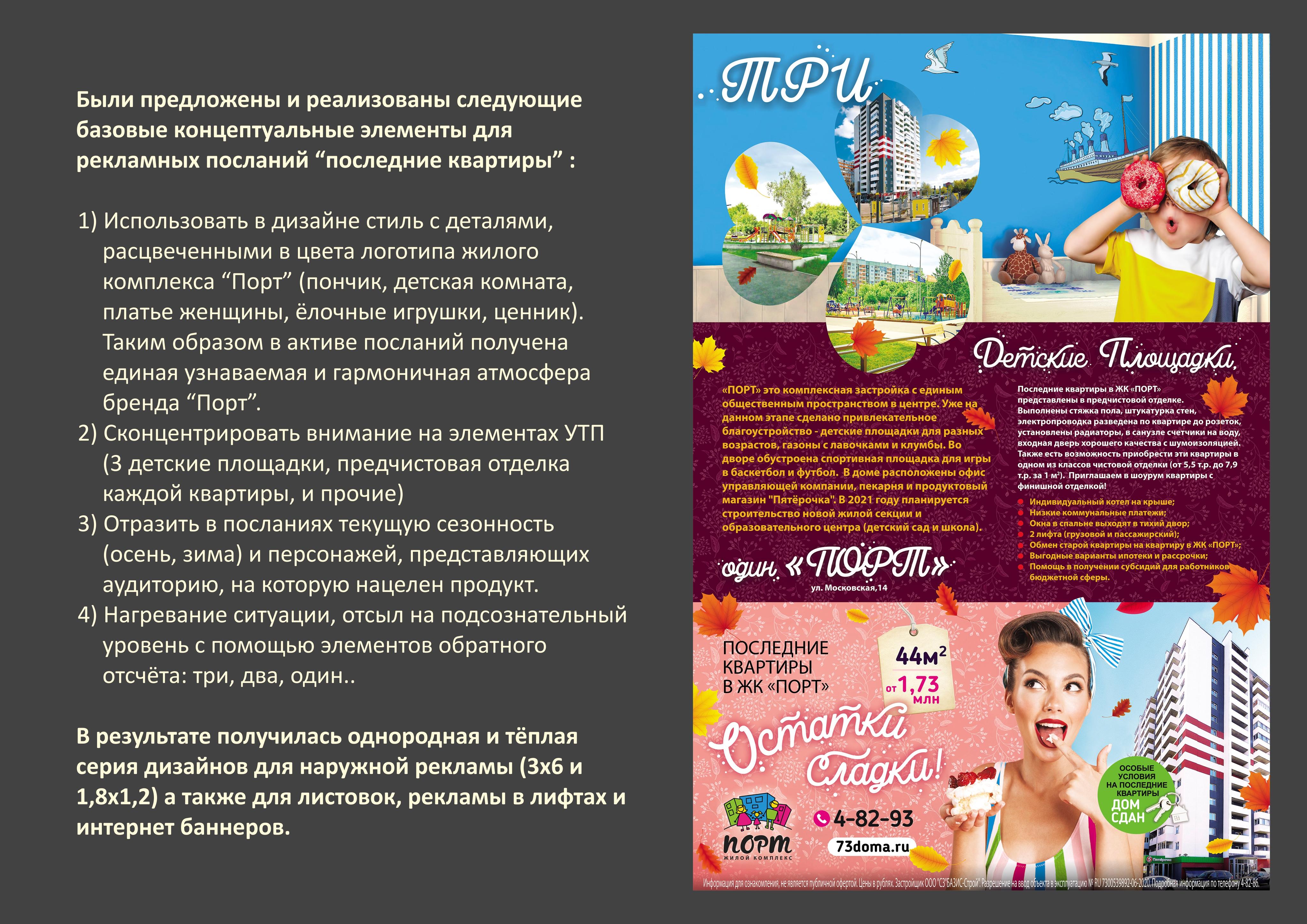 """Концепции и Дизайн для рекламы последних квартир в ЖК """"Порт"""""""