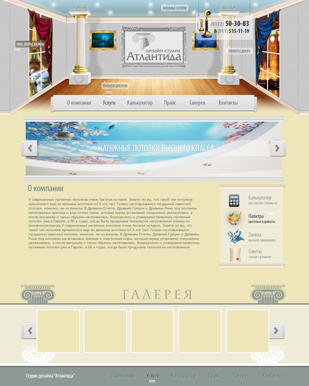 Дизайн-студия Атлантида