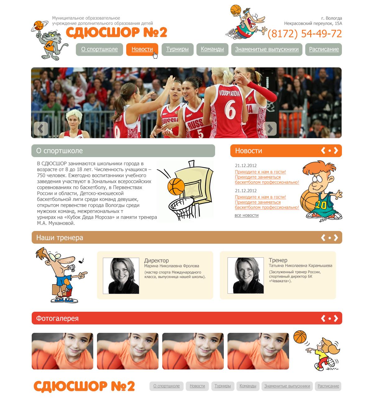 СДЮСШОР Баскетбол
