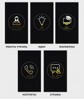 Иконки для сторис школы мобильного блогинга