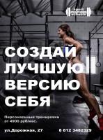 Листовка фитнес-клуба