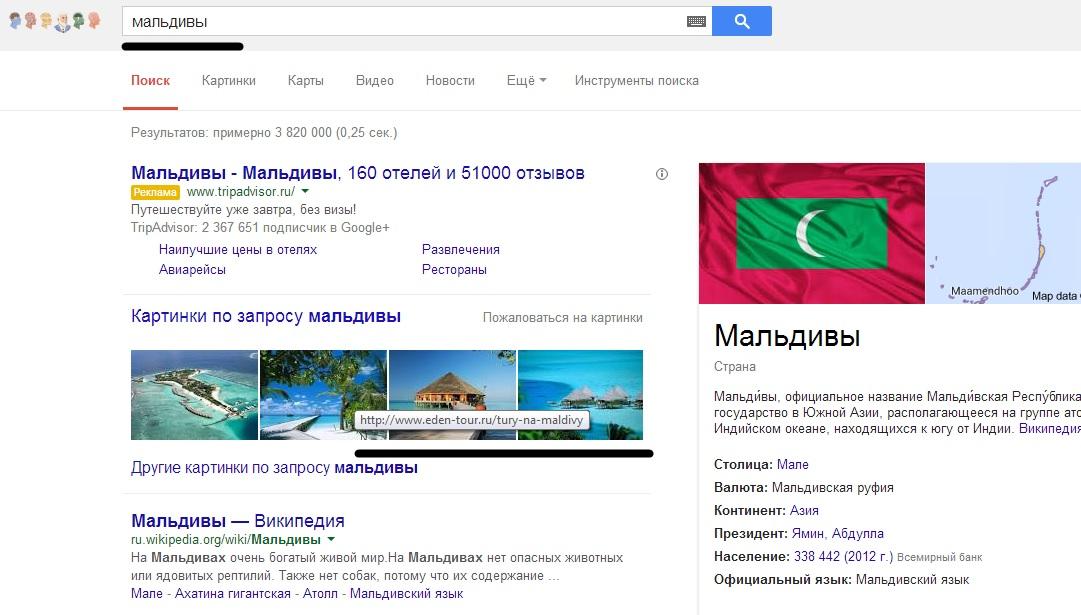 Мальдивы. картинки Google в топ 1-4