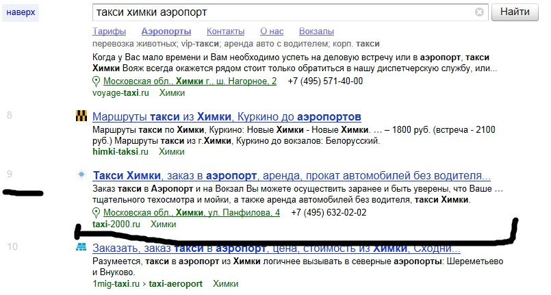 такси ТОП 10 Яндекс
