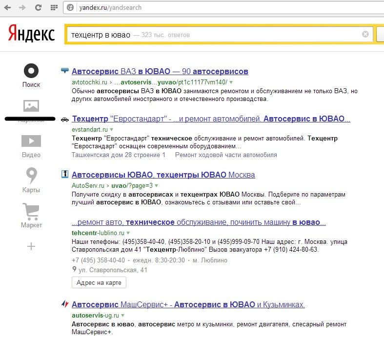 """Яндекс топ 2 """"техцентр в ЮВАО"""