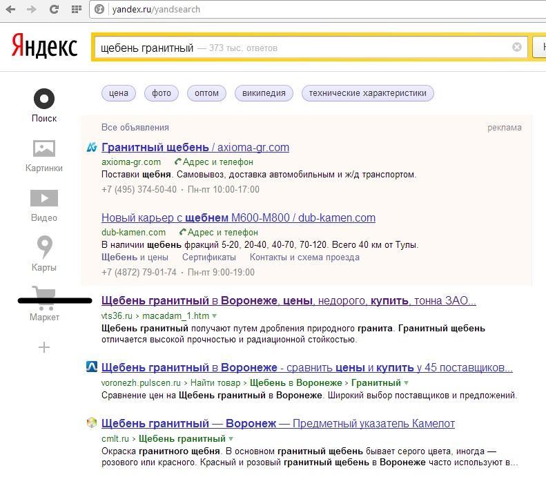 """Яндекс топ 1 """"щебень гранитный"""""""