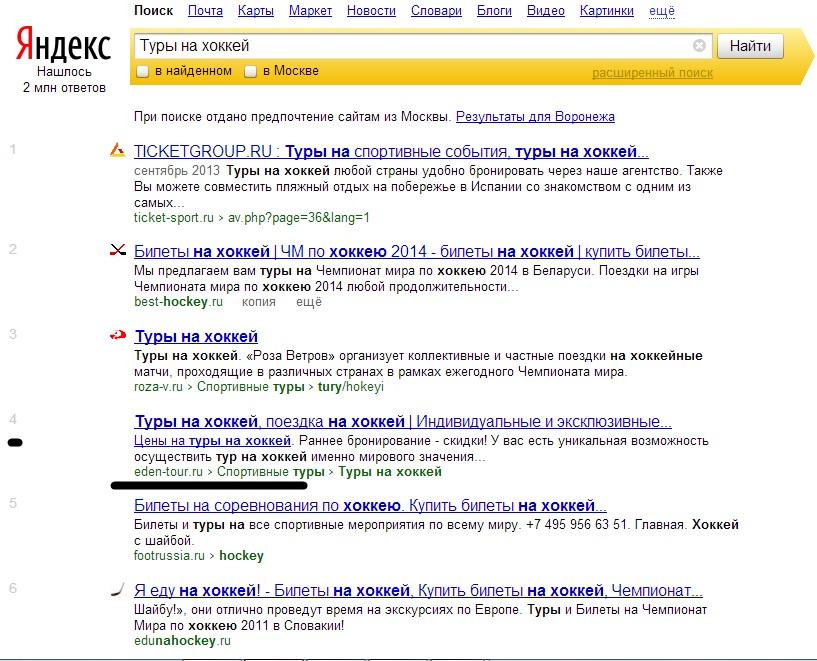 "Яндекс топ 4 ""туры на хоккей"""