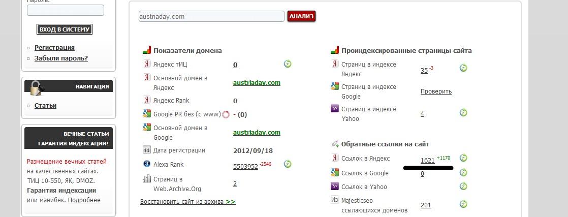 рост ссылок в Яндексе