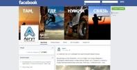 продвижение страницы Фейсбук