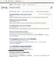 """Bing топ 3 """"поездка в мумбай"""""""