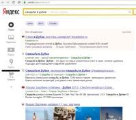 """Яндекс топ 2 """"свадьба в Дубае"""""""