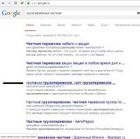 "Google топ 3 ""грузоперевозка частная"""