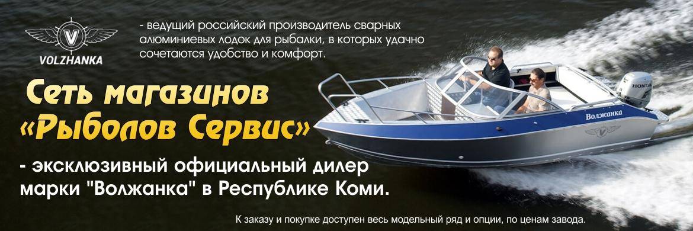"""Баннер для сети """"Рыболов Сервис"""""""