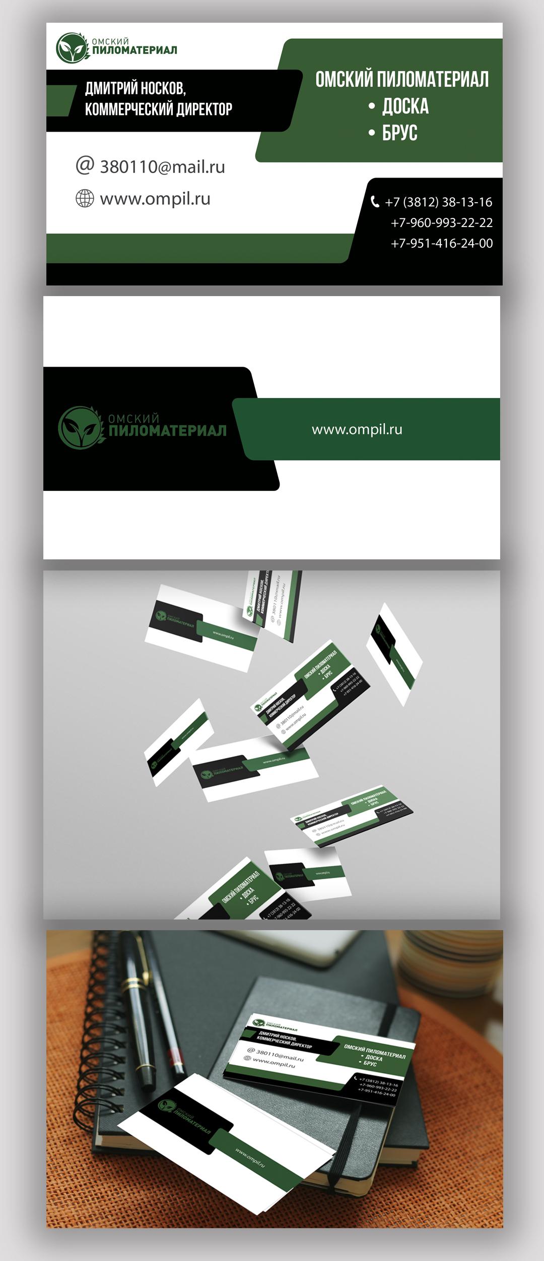 Разработка визитки для компании «Омский пиломатериал»