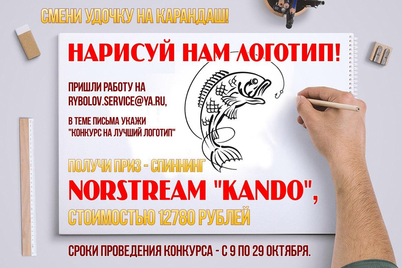 """Баннер для конкурса """"Нарисуй нам логотип"""""""