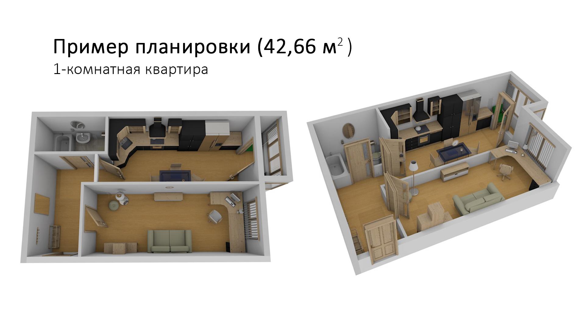 Пример планировки 1-ком. квартиры