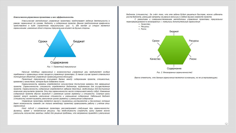 Классическое управление проектами