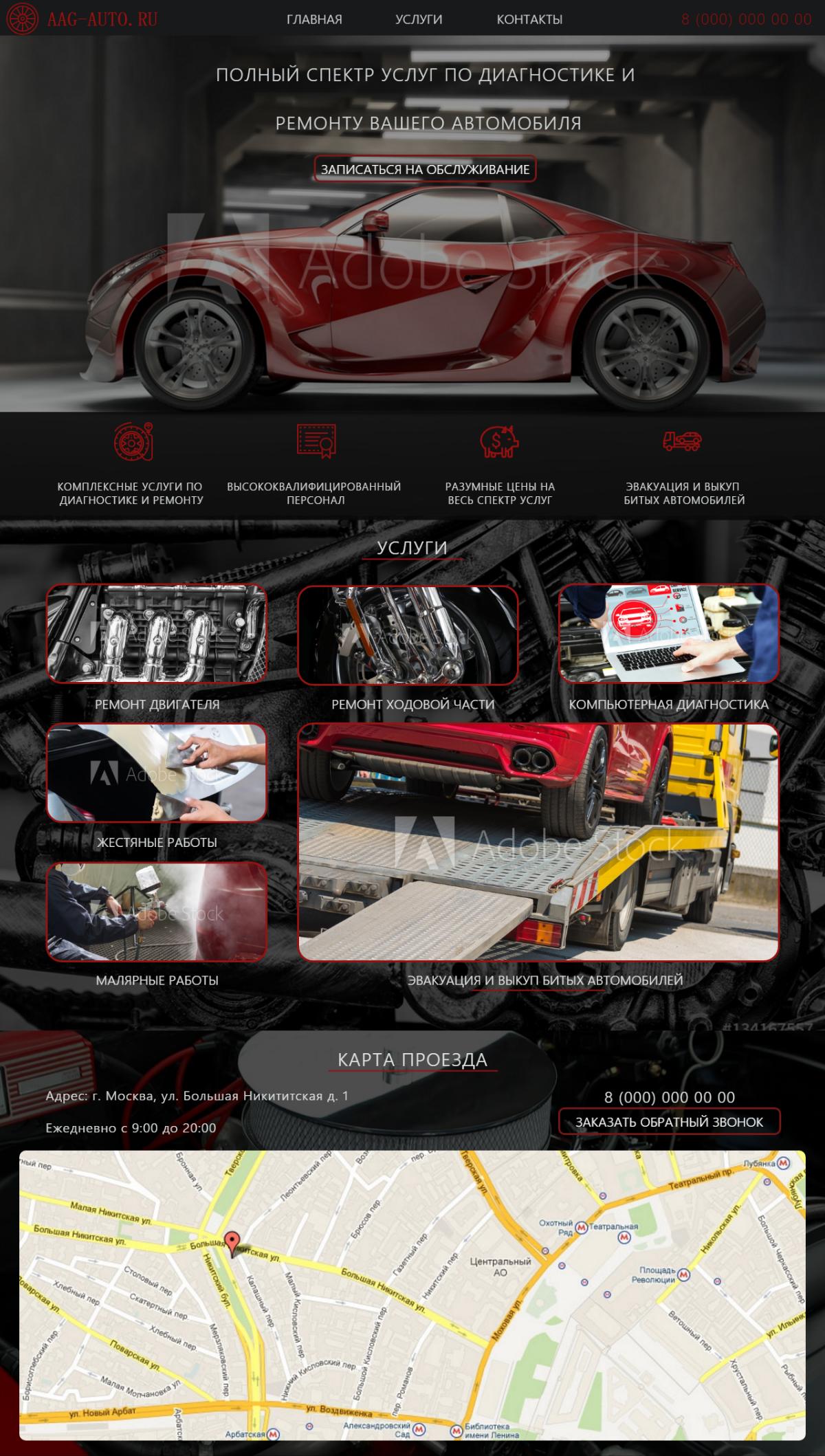 Дизайн сайта автосервиса фото f_96758fccbb099ef1.jpg