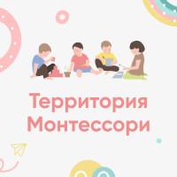 Территория Монтессори (LP)