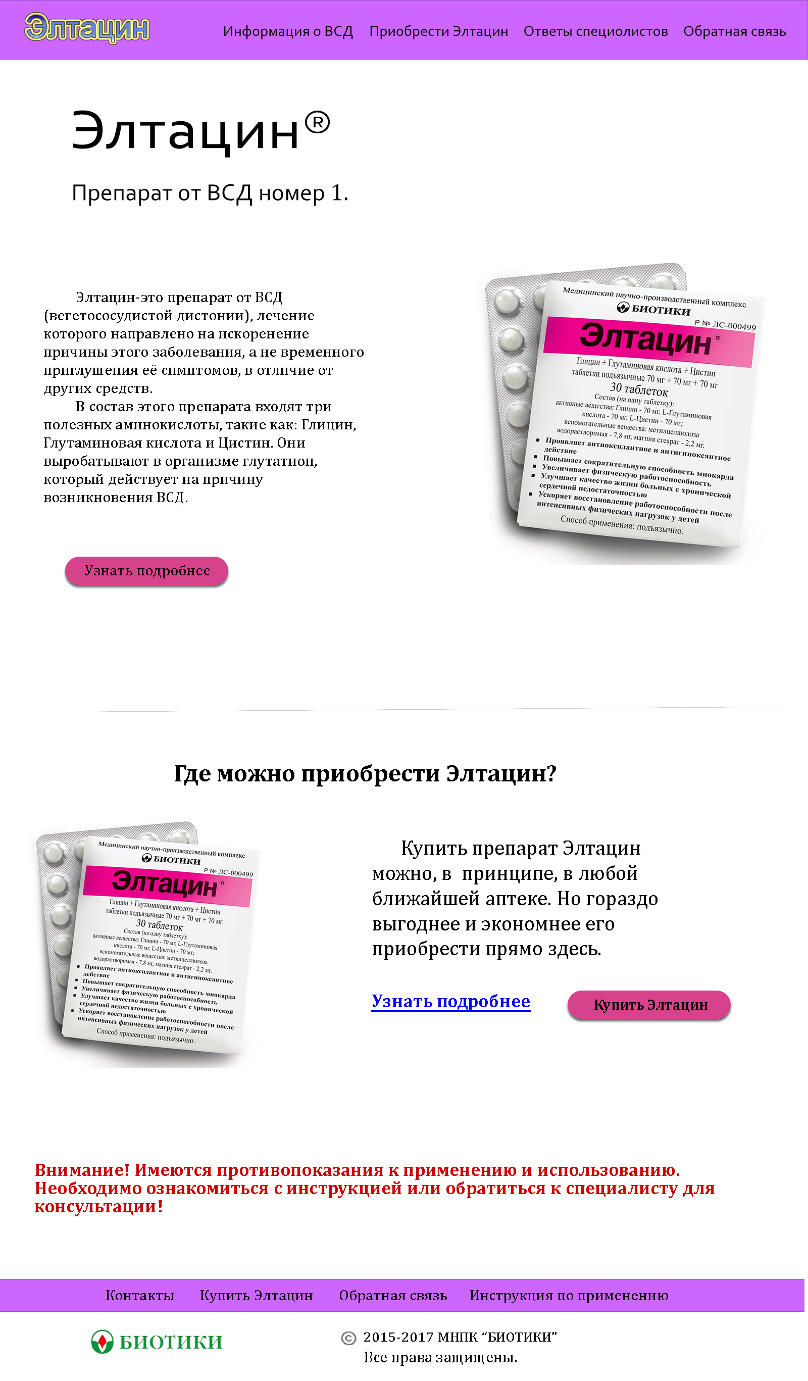 Дизайн главной страницы сайта лекарственного препарата фото f_5405c88a8054d7cc.png