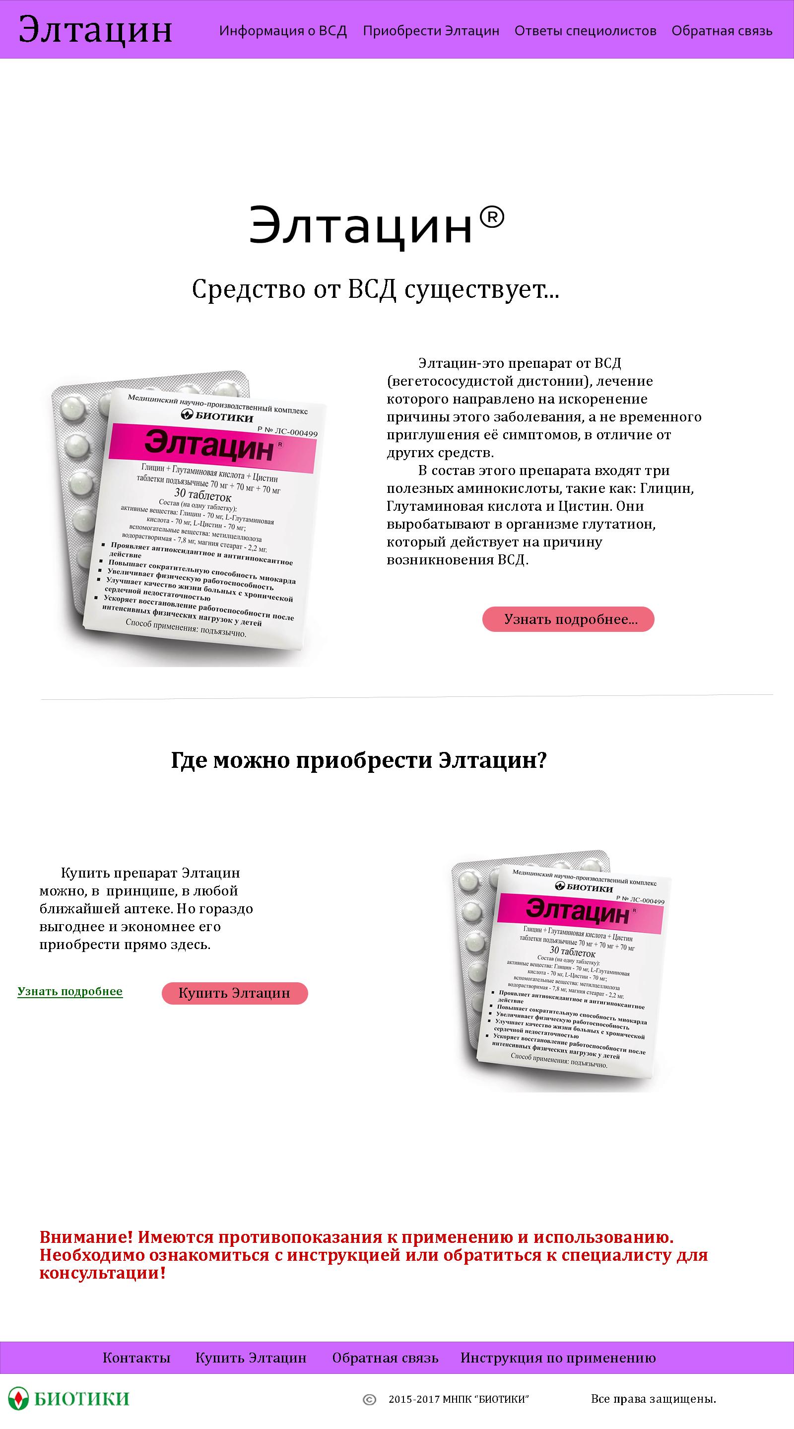 Дизайн главной страницы сайта лекарственного препарата фото f_8035c879f60eab4e.png