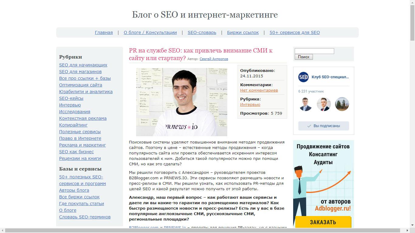 PR на службе SEO: как привлечь внимание СМИ к сайту или стартапу?