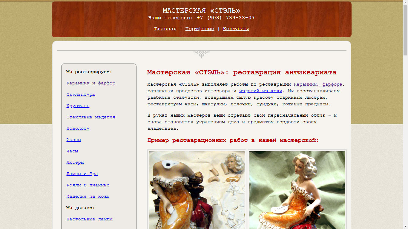 Stelart.ru - реставрация антиквариата