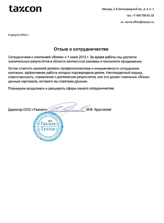 Рекомендация от сервиса Taxcon.ru - консультации по налогам и бухучету онлайн