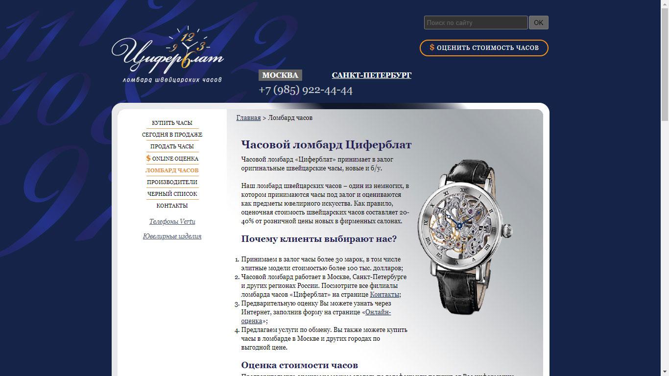 """Текст об услугах ломбарда """"Циферблат"""""""