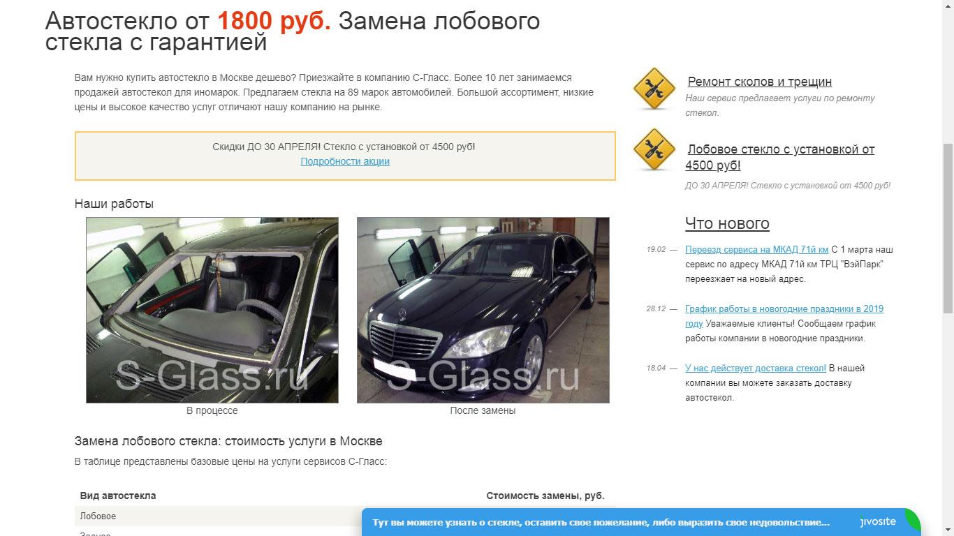 Текст для главной страницы сайта S-Glass.ru