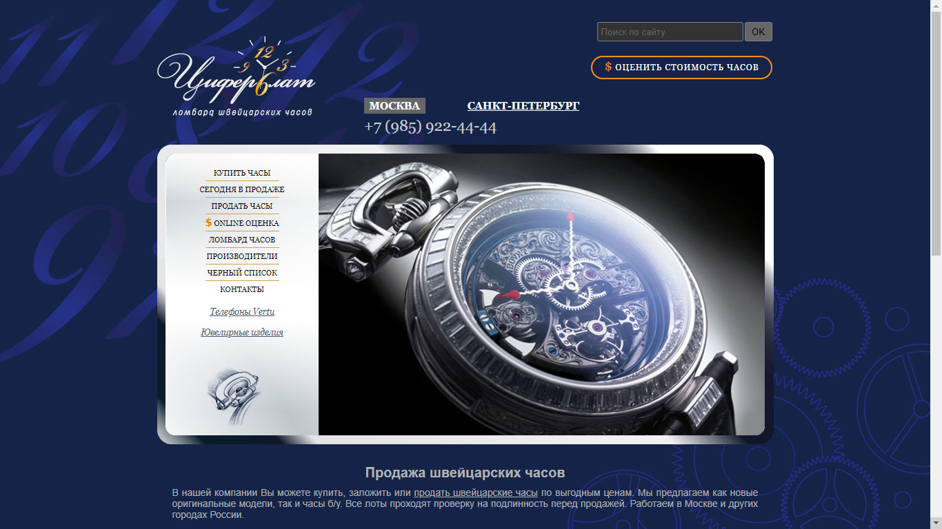 Ciferblat.ru - ломбард швейцарских часов в Москве