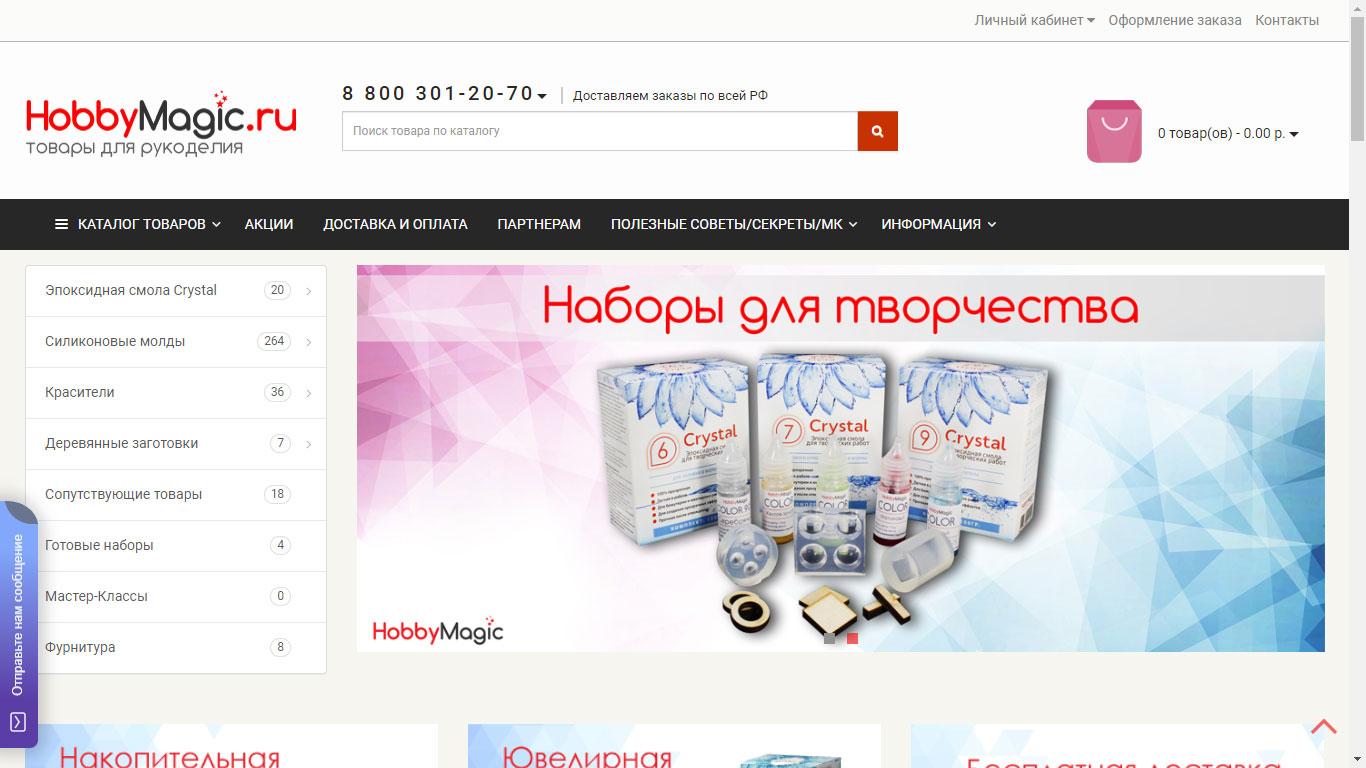Хоббимагия - магазин товаров для рукоделия