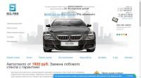 S-Glass.ru - продажа и замена автостекол в Москве