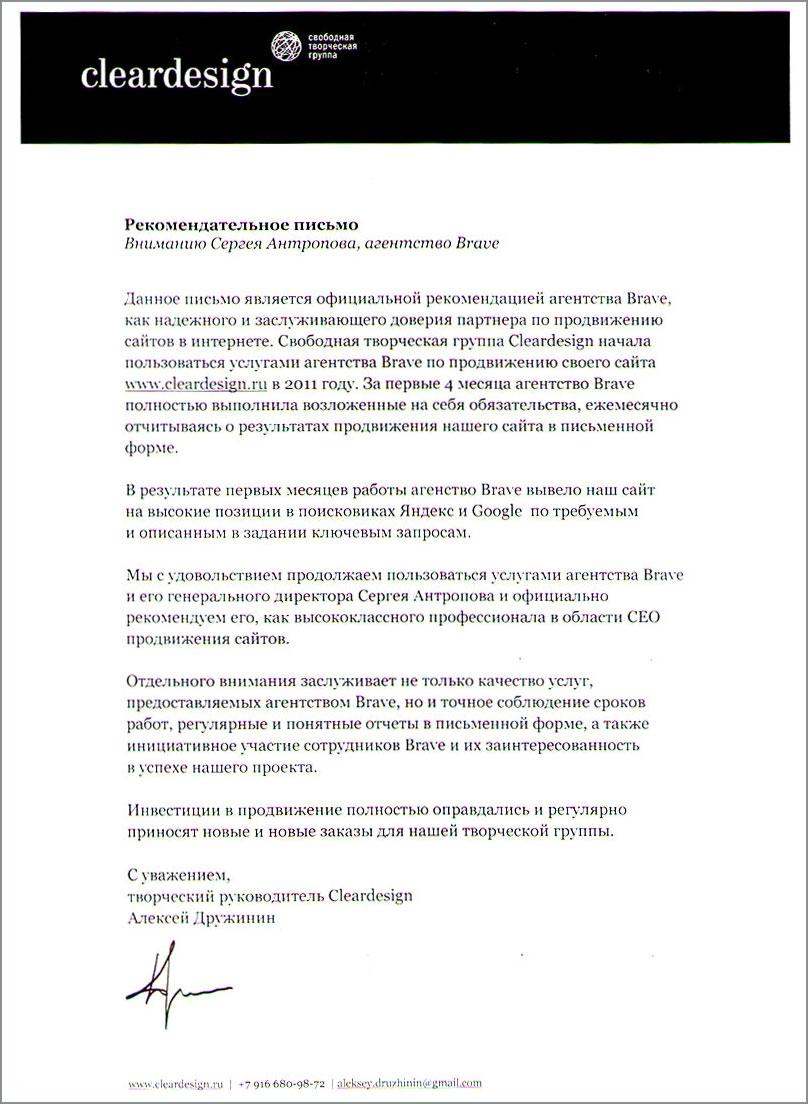 Рекомендация от творческой группы Cleardesign.ru