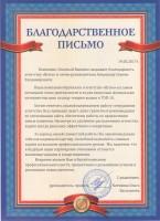 """Отзыв интернет-магазина """"Знатный Банщик"""""""