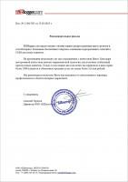 Рекомендательное письмо от B2Blogger.com - ведущий сервис размещения пресс-релизов в Рунете