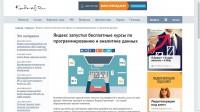 Яндекс запустил бесплатные курсы по программированию и аналитике данных