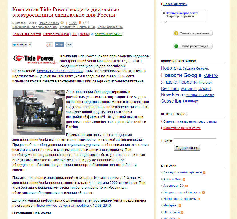 Компания Tide Power создала дизельные электростанции специально для России - 35 тыс. просмотров!