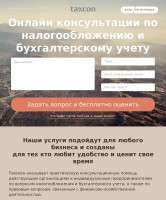 Taxcon.ru - онлайн-сервис консультаций по бухучету