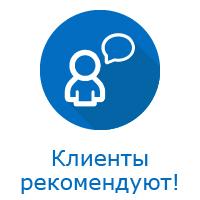 Клиенты рекомендуют