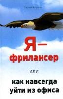 """Книга """"Я - фрилансер или Как навсегда уйти из офиса"""" (Эксмо, 2007 г.)"""