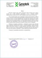 Рекомендация от компании Genotek - анализы ДНК и генетические тесты