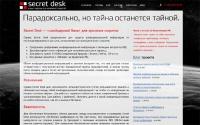 Стартап SecretDesk.com – «швейцарский банк» для хранения секретов в Интернете