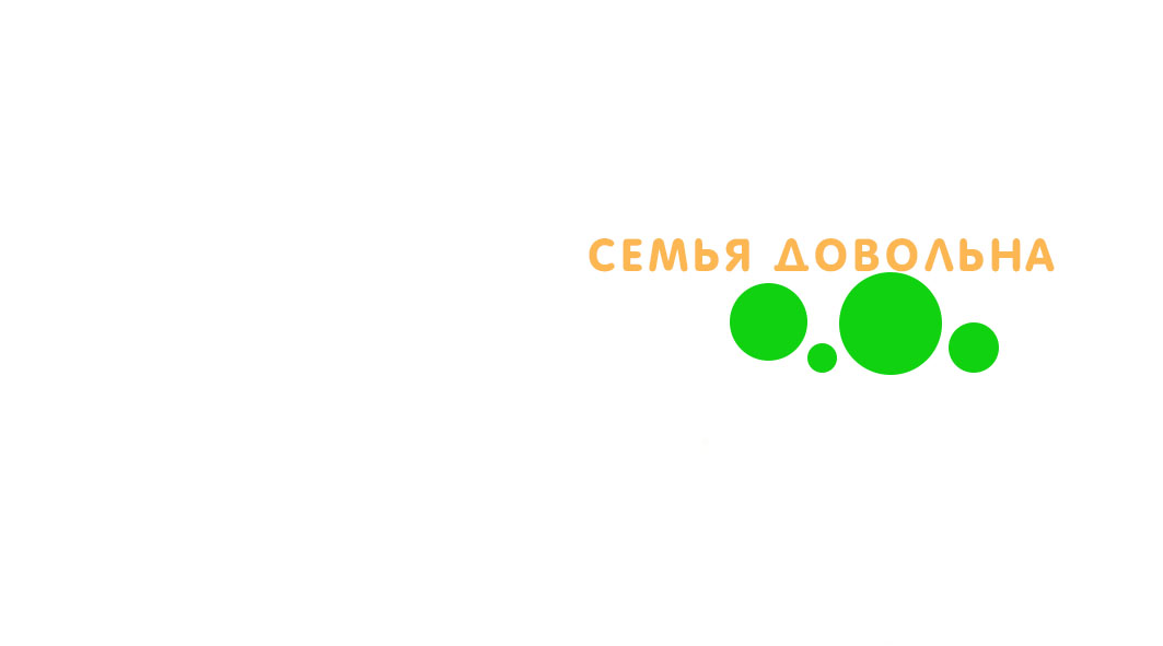 """Разработайте логотип для торговой марки """"Семья довольна"""" фото f_1305ba3995437928.jpg"""