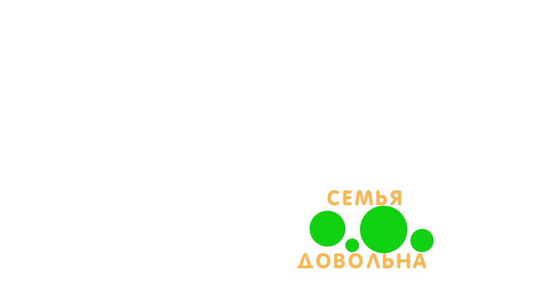"""Разработайте логотип для торговой марки """"Семья довольна"""" фото f_5675ba399746ad11.jpg"""