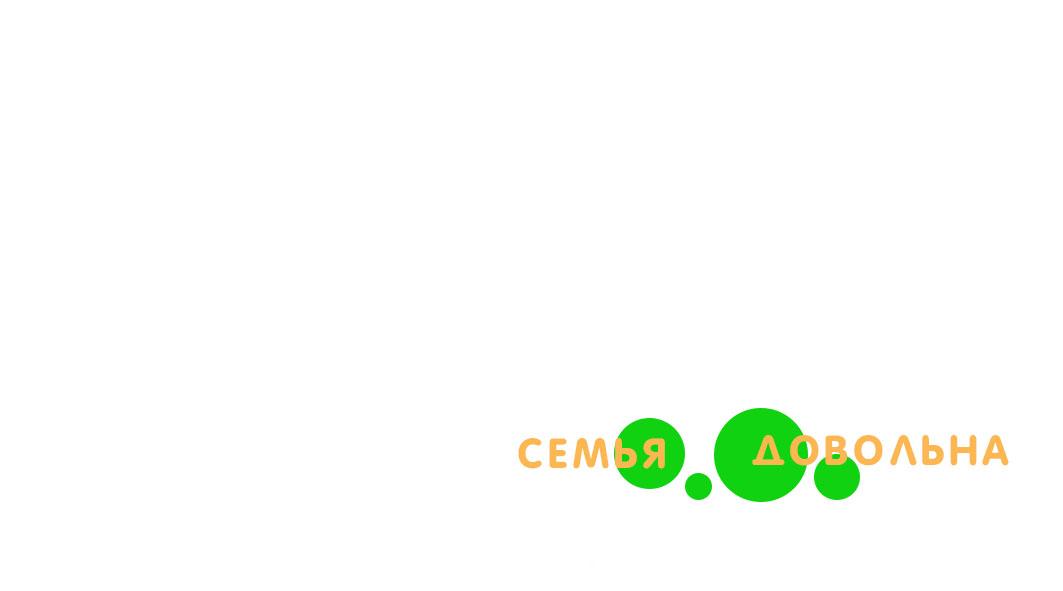 """Разработайте логотип для торговой марки """"Семья довольна"""" фото f_6155ba39967e12ed.jpg"""