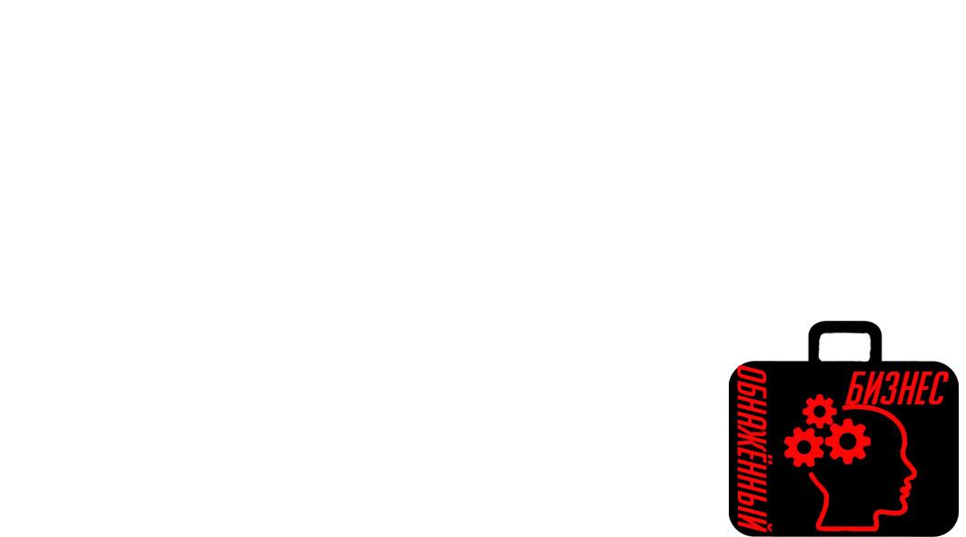 """Логотип для продюсерского центра """"Обнажённый бизнес"""" фото f_7655ba369bbc56b3.jpg"""