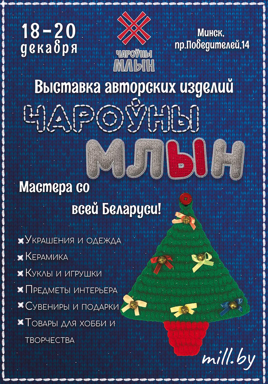 Дизайн новогодней афиши для выставки изделий ручной работы фото f_9115f8d38210e964.jpg